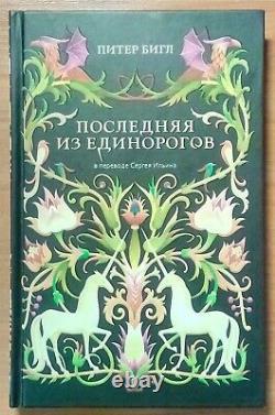 Le Dernier Unicorn, Deux Hearts Par Peter S. Beagle Édition Limitée, Très Rare